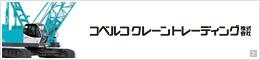 コベルコクレーントレーディング株式会社