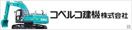 コベルコ建機株式会社