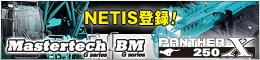 NETIS-新技術情報提供システム
