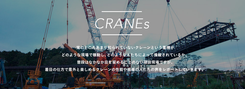 top_mainvisual_CRANEs