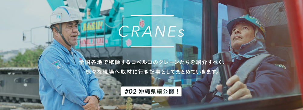 top_mainvisual_CRANEs_2
